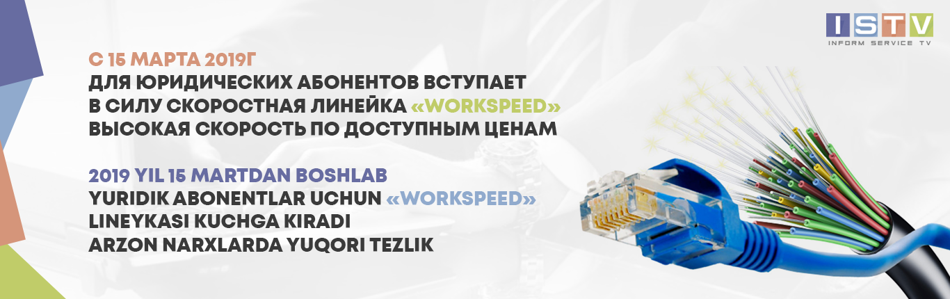 WorkSpeed
